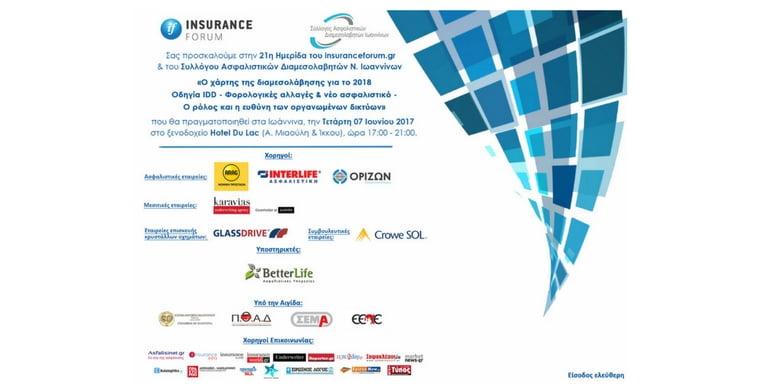Η 21η ημερίδα του insuranceforum.gr & του Συλλόγου Ασφαλιστικών Διαμεσολαβητών Ν. Ιωαννίνων στις 7 Ιουνίου στα Ιωάννινα