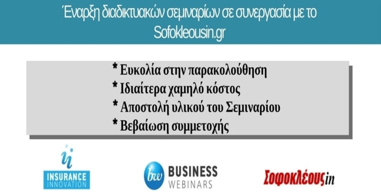 Συνεργασία Insurance Innovation και sofokleousin.gr στην παροχή εκπαιδευτικών υπηρεσιών
