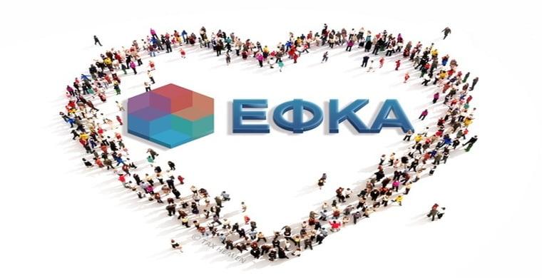 Δόθηκε παράταση για τις εισφορές του ΕΦΚΑ ως τις 17 Μαρτίου