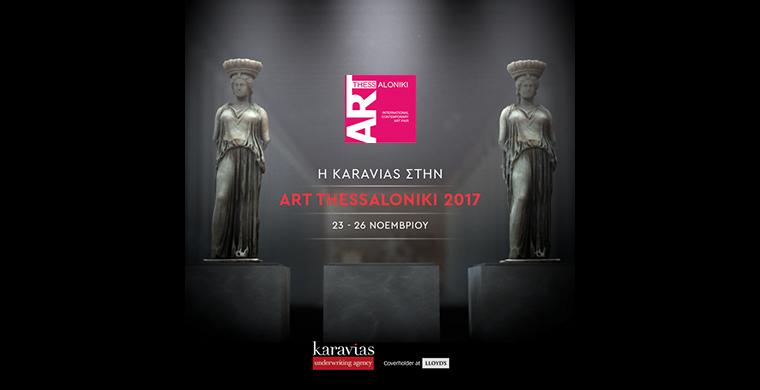 Η Karavias Underwriting Agency Ασφαλίζει και φέτος την «Art Thessaloniki 2017»