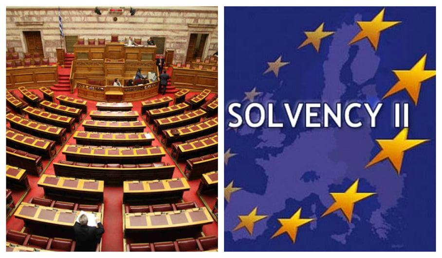 Στην ολομέλεια της Βουλής η συζήτηση και ψήφιση για το Solvency II (Δείτε live) (asfalisinet.gr)