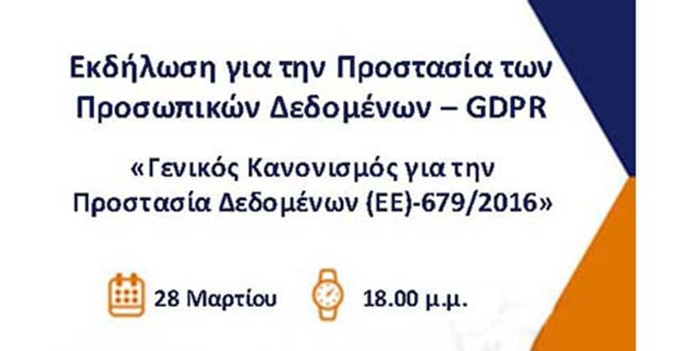 Στην Αίγλη Ζαππείου η ενημερωτική εκδήλωση για τον νέο κανονισμό προσωπικών δεδομένων του ΕΕΑ