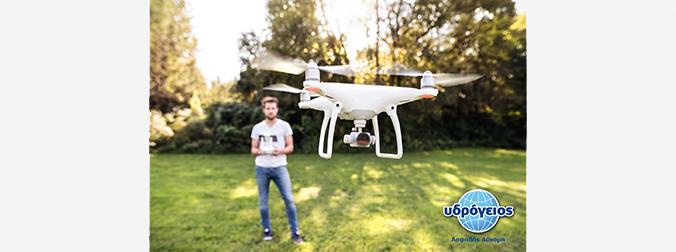 Υδρόγειος Ασφαλιστική: Πρόγραμμα Ασφάλισης Αστικής Ευθύνης από τη λειτουργία και χρήση Drones