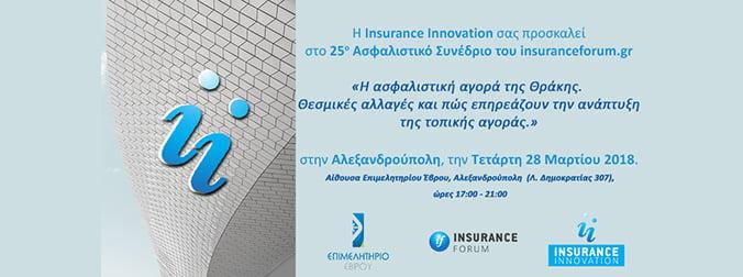 «Αύριο Τετάρτη το μεγάλο ασφαλιστικό συνέδριο του insuranceforum.gr και του Επιμελητηρίου Έβρου στην Αλεξανδρούπολη!»