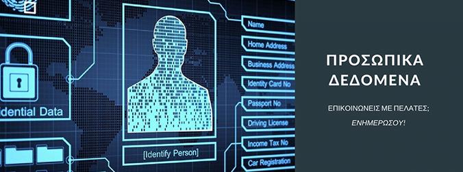 Προστασία των προσωπικών δεδομένων στις ΜΜ Επιχειρήσεις.  Γνωρίστε το νέο Ευρωπαϊκό Κανονισμό!