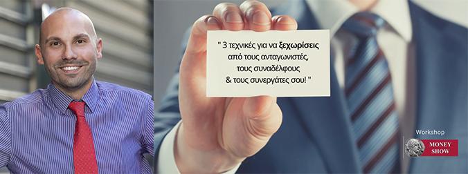 MONEY SHOW Αθήνας: «3 τεχνικές για να ξεχωρίσεις από τους ανταγωνιστές, τους συναδέλφους και τους συνεργάτες σου!»