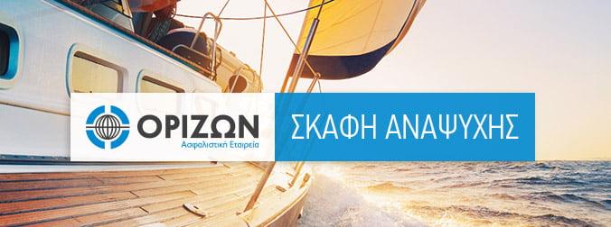 Νέο ανταγωνιστικό τιμολόγιο στα Σκάφη Αναψυχής από την ΟΡΙΖΩΝ!
