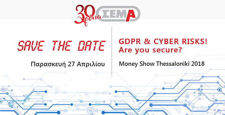 Σήμερα στις 6, στο Hyatt Regency Thessaloniki: «GDPR & Cyber Risk! Are you secure?»