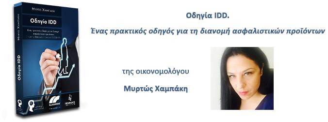 Κυκλοφορεί από την Insurance Innovation το μοναδικό βιβλίο στην ελληνική γλώσσα για την οδηγία IDD