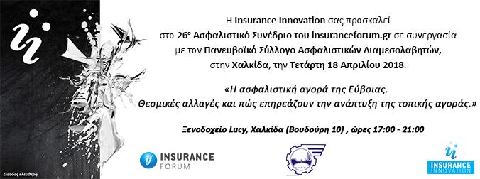 «Αύριο Τετάρτη 18 Απριλίου, το μεγάλο ασφαλιστικό συνέδριο του insuranceforum.gr και του Πανευβοϊκού Συλλόγου Ασφαλιστικών Διαμεσολαβητών στην Χαλκίδα!»