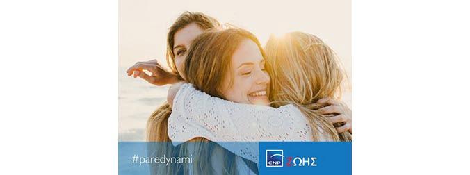 CNP Ζωής: Δωρεάν προληπτικές εξετάσεις για γυναίκες τον Δεκέμβριο!