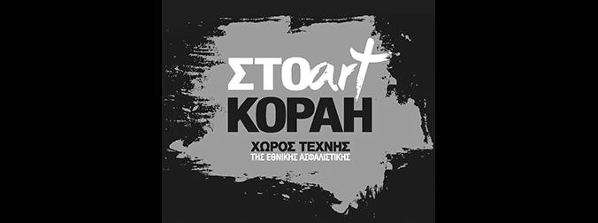 Έκθεση ζωγραφικής της Ανδρονίκης Χειλά στο Χώρο Τέχνης «ΣΤΟArt ΚΟΡΑΗ» της Εθνικής Ασφαλιστικής