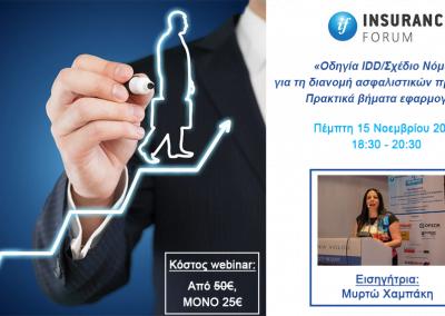 «Οδηγία IDD / Σχέδιο Νόμου για τη διανομή ασφαλιστικών προϊόντων – Πρακτικά βήματα εφαρμογής»