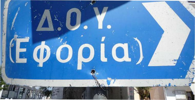 Στις «καλένδες» της διαπραγμάτευσης με την τρόικα το φορολογικό των ασφαλιστών (asfalisinet.gr)