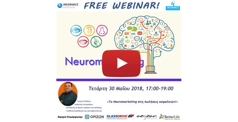 Απόσπασμα (video) από το webinar με θέμα «Το Neuromarketing στις πωλήσεις ασφαλειών!» του insurancewebinars.gr