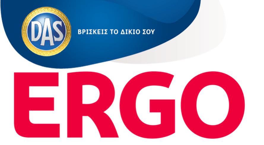 Ergo Hellas – Das Hellas: Η συνένωση της χρονιάς