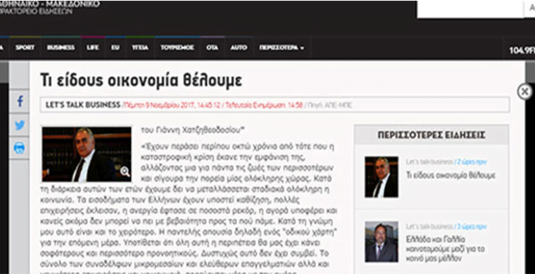 Συνέντευξη – Τάσος Χατζηθεοδοσίου, Εμπορικός Διευθυντής της Mega Brokers S.A.