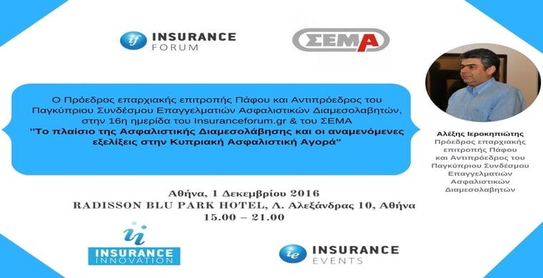 Ο Παγκύπριος Σύνδεσμος Επαγγελματιών Ασφ.Διαμεσολαβητών συμμετέχει στην 16η ημερίδα του insuranceforum.gr και του ΣΕΜΑ