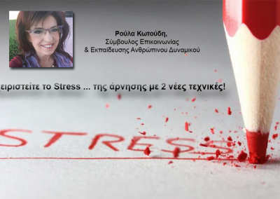 Διαχειριστείτε το Stress … της άρνησης με 2 νέες τεχνικές