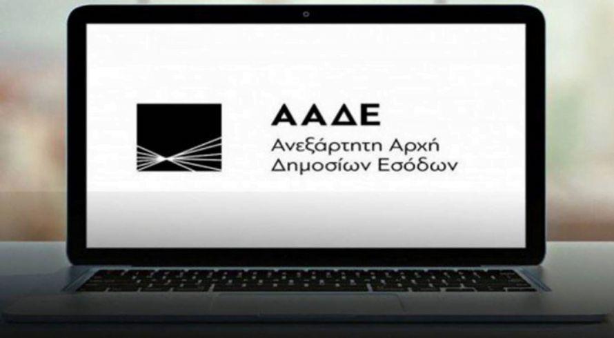 Από 1 Οκτωβρίου 2020 η διαβίβαση δεδομένων των επιχειρήσεων στην ΑΑΔΕ μέσω της πλατφόρμας MyDATA