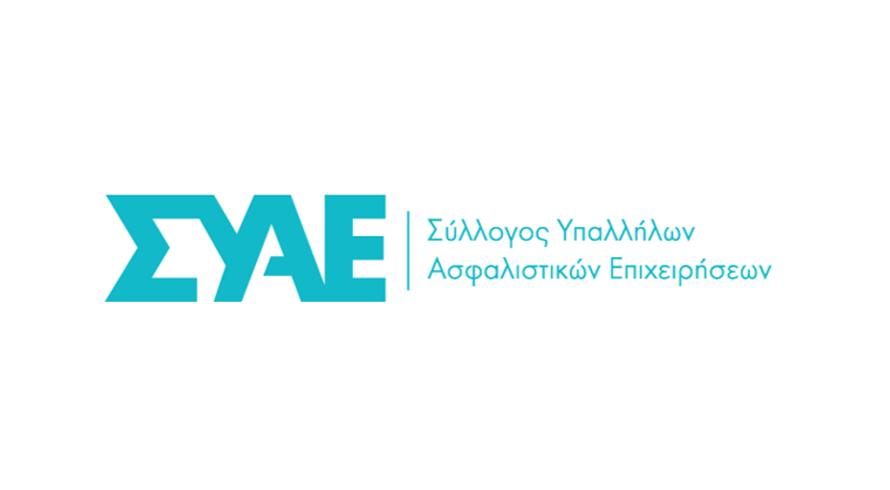 Σεμινάριο Εκτίμησης & Διαχείρισης Ζημιών 2020 από τον ΣΥΑΕ