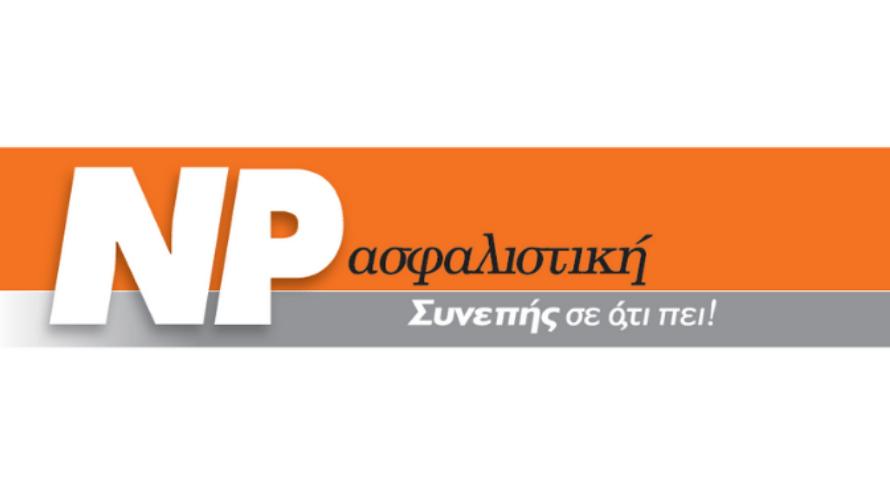 Ξεκίνησε ο νέος κύκλος σεμιναρίων της NP ΑΣΦΑΛΙΣΤΙΚΗ για το 2020
