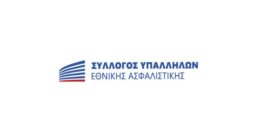 Η θέση του Συλλόγου Υπαλλήλων της Εθνικής για τις σημερινές φήμες περι ολοκλήρωσης της πώλησης της εταιρείας