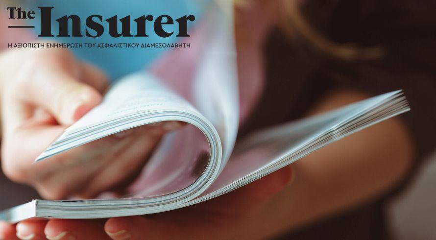 Το πρώτο τεύχος του The Insurer από σήμερα στα χέρια εκατοντάδων συνδρομητών