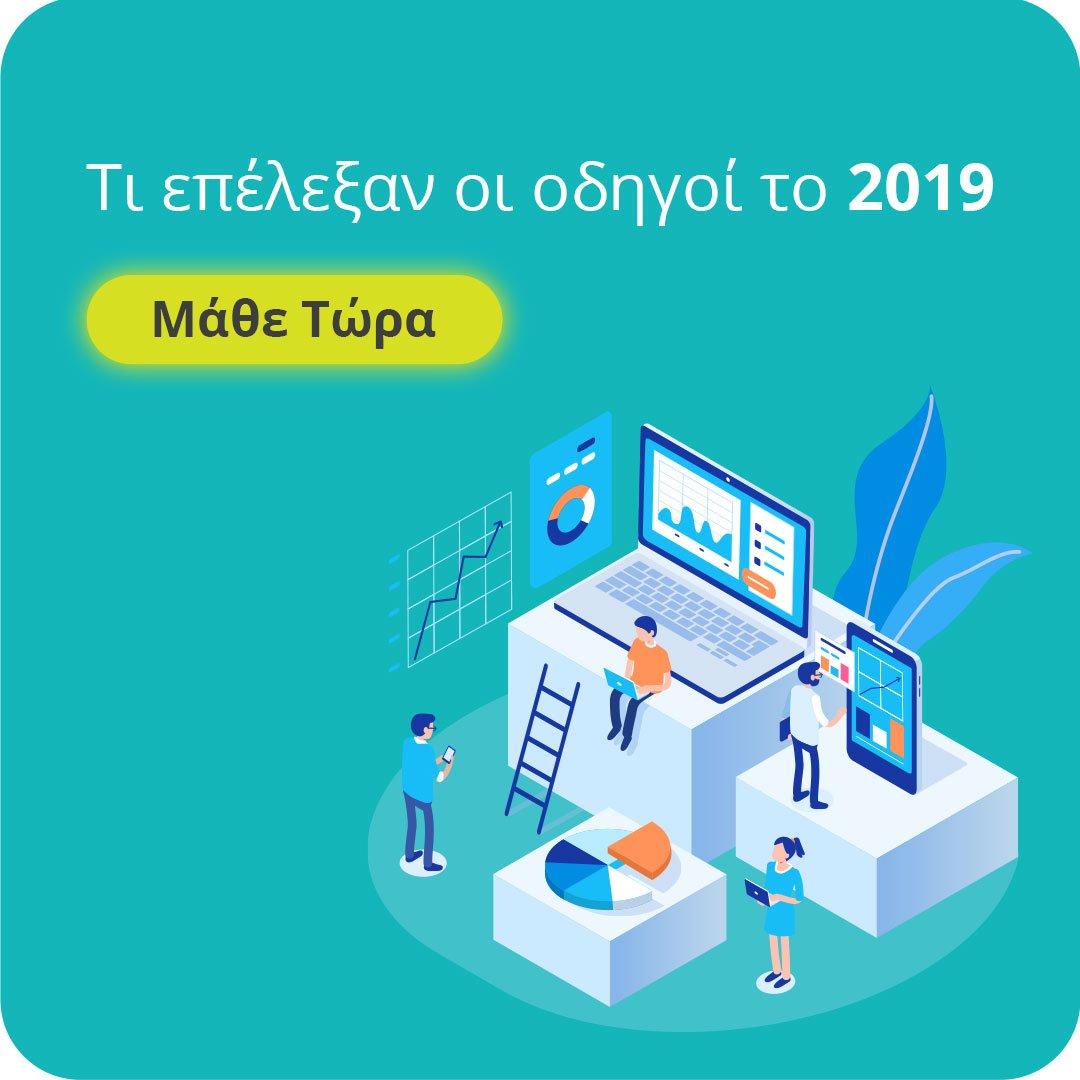 Για ακόμη μια χρονιά το Insurancemarket.gr Report είναι εδώ! 1