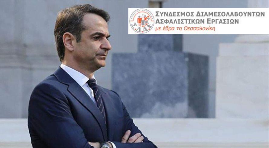 Επιστολή σε Κ. Μητσοτάκη και Υπουργούς απέστειλε ο ΣΔΑΕ για την ένταξη της ασφαλιστικής διαμεσολάβησης στα μέτρα στήριξης.