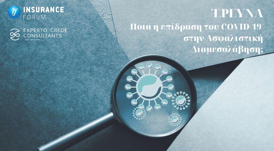 Μεγάλη Έρευνα του Insuranceforum.gr και της Experto Crede Consultants για τις επιδράσεις του COVID 19 στην ασφαλιστική διαμεσολάβηση