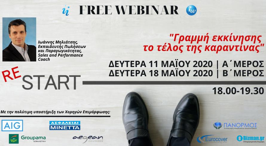 Σήμερα το πρώτο μέρος του webinar «Γραμμή εκκίνησης το τέλος της καραντίνας» – Αποκλειστικά στο insuranceforum.gr