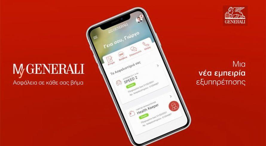 ΜyGenerali app:Δεν είναι εφαρμογή, είναι μία νέα εμπειρία ασφάλισης!