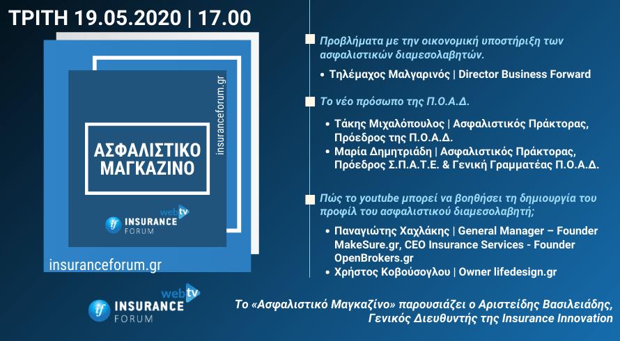 Το «Ασφαλιστικό Μαγκαζίνο» επιστρέφει σήμερα στις 17:00 στο Insuranceforum.gr