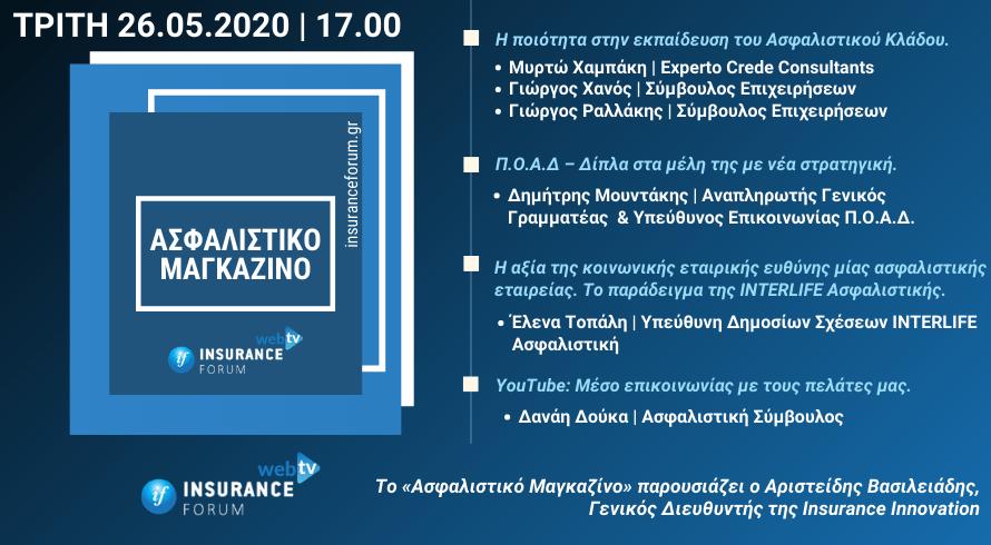 Το «Ασφαλιστικό Μαγκαζίνο» δίνει ραντεβού την Τρίτη στις 17:00 στο Insuranceforum.gr