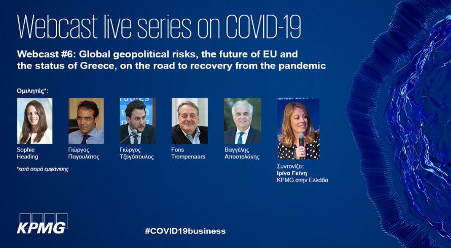 6ο live video webcast της KPMG   Επιβράδυνση της παγκοσμιοποίησης, έμφαση στον «κοινωνικό ρόλο» των επιχειρήσεων και ενίσχυση του ρόλου του κράτους στην post COVID-19 οικονομία
