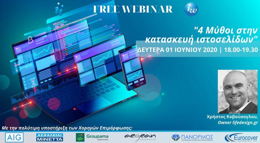 «4 Μύθοι στην κατασκευή ιστοσελίδων»- Σήμερα στις 18:00 στο insurancewebinars.gr
