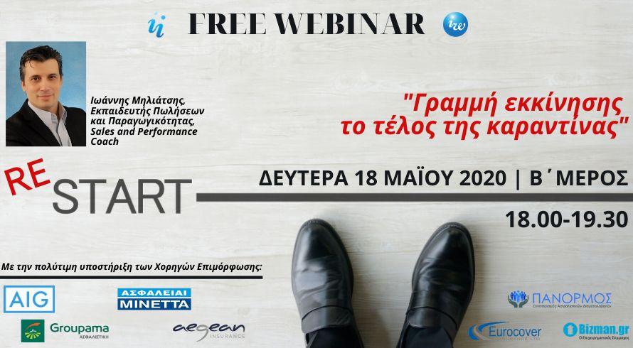 «Γραμμή εκκίνησης το τέλος της καραντίνας»: Το β' μέρος έρχεται στο insurancewebinars.gr