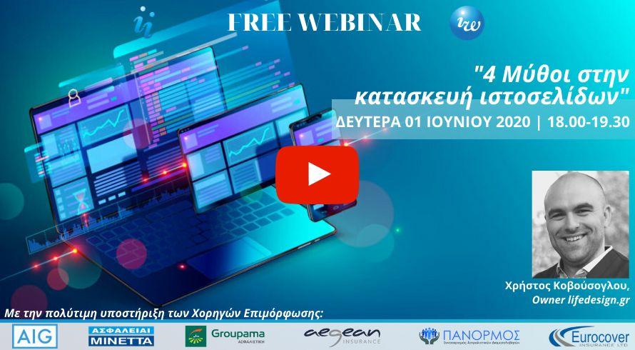Video | «4 Μύθοι στην κατασκευή ιστοσελίδων» Δείτε ξανά το πετυχημένο webinar του insurancewebinars.gr