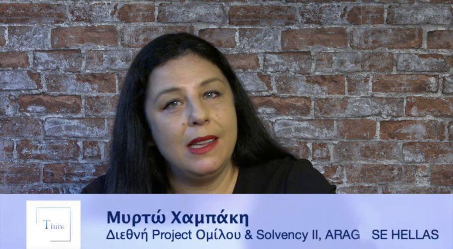 Βίντεο   Μυρτώ Χαμπάκη, Διεθνή Project Ομίλου & Solvency ΙΙ, ARAG SE στο 33rd Thessaloniki Insurance Conference 2020
