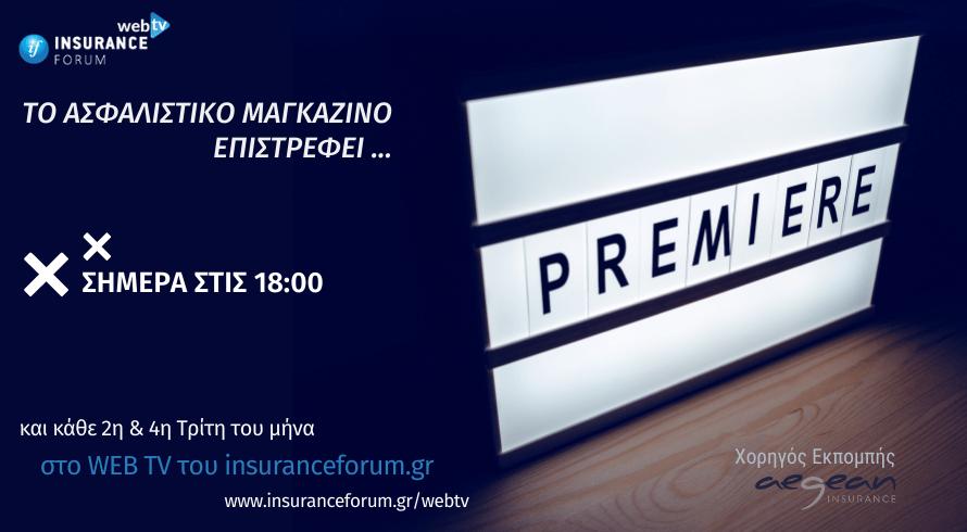 Μη χάσετε την πρεμιέρα του «Ασφαλιστικού Μαγκαζίνο» σήμερα στις 18.00