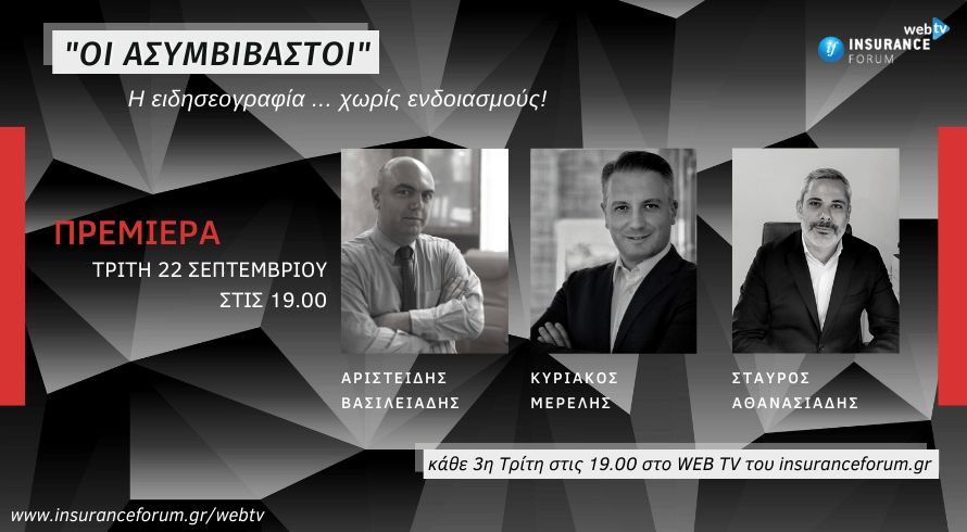 """""""Οι Ασυμβίβαστοι"""" έρχονται αύριο στο web tv του insuranceforum.gr"""