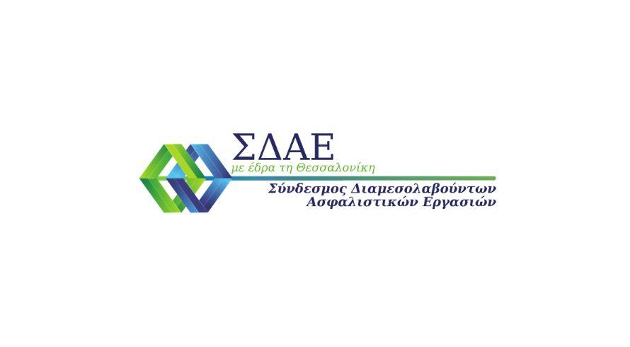 Σ.Δ.Α.Ε. προς Σταϊκούρα | Να ενταχθεί ο κλάδος της ασφαλιστικής διαμεσολάβησης στο πρόγραμμα ενίσχυσης.