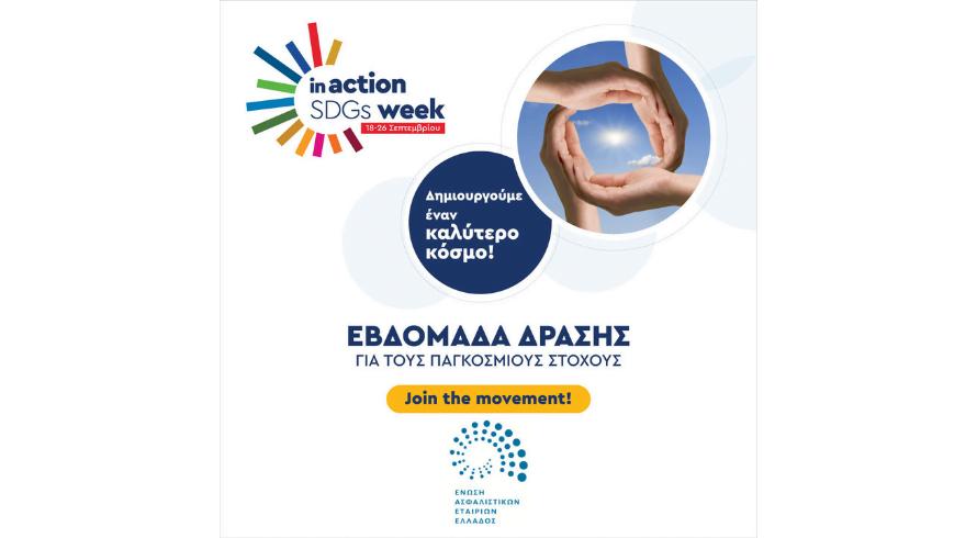 Η Ένωση Ασφαλιστικών Εταιριών Ελλάδος στηρίζει την πρωτοβουλία «Δημιουργούμε έναν καλύτερο κόσμο»