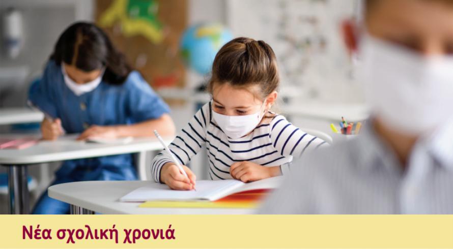 Νέα σχολική χρονιά: Χρήσιµα tips από την ERGO για την αποφυγή λοιµώξεων και του Covid-19