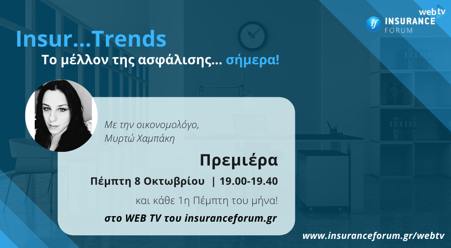 Insur…Trends! Η νέα εκπομπή του insuranceforum web tv!