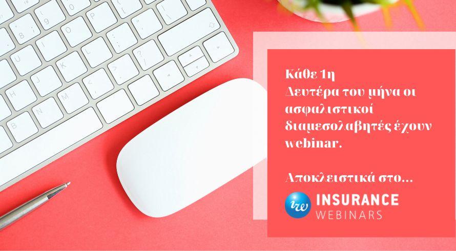 Κάθε 1η Δευτέρα του μήνα οι ασφαλιστικοί διαμεσολαβητές έχουν webinar… Μόνο στο insurancewebinars.gr