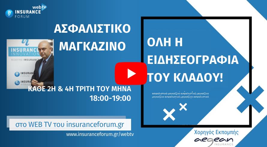 Βίντεο: Στο Ασφαλιστικό Μαγκαζίνο συζητήσαμε τους τρόπους πώλησης ασφαλιστικών προϊόντων την τελευταία δεκαετία
