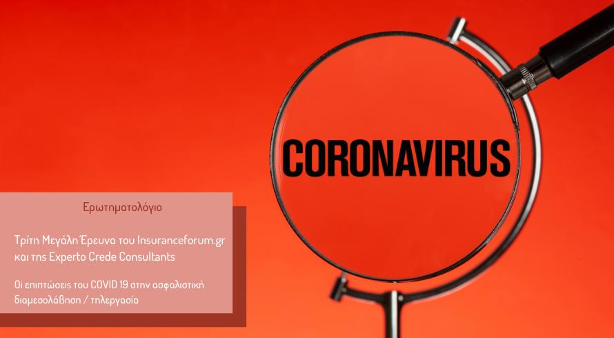 Ερωτηματολόγιο – Τρίτη Μεγάλη ΈρευνατουInsuranceforum.grκαι τηςExpertoCredeConsultantsαναφορικά με τις επιπτώσεις τουCOVID19 στην ασφαλιστική διαμεσολάβηση / τηλεργασία