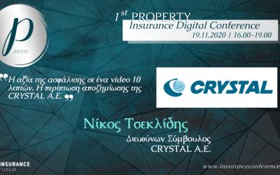 BINTEO | «Η περίπτωση αποζημίωσης της CRYSTAL A.E.» στο 1st Property Insurance Conference 2020